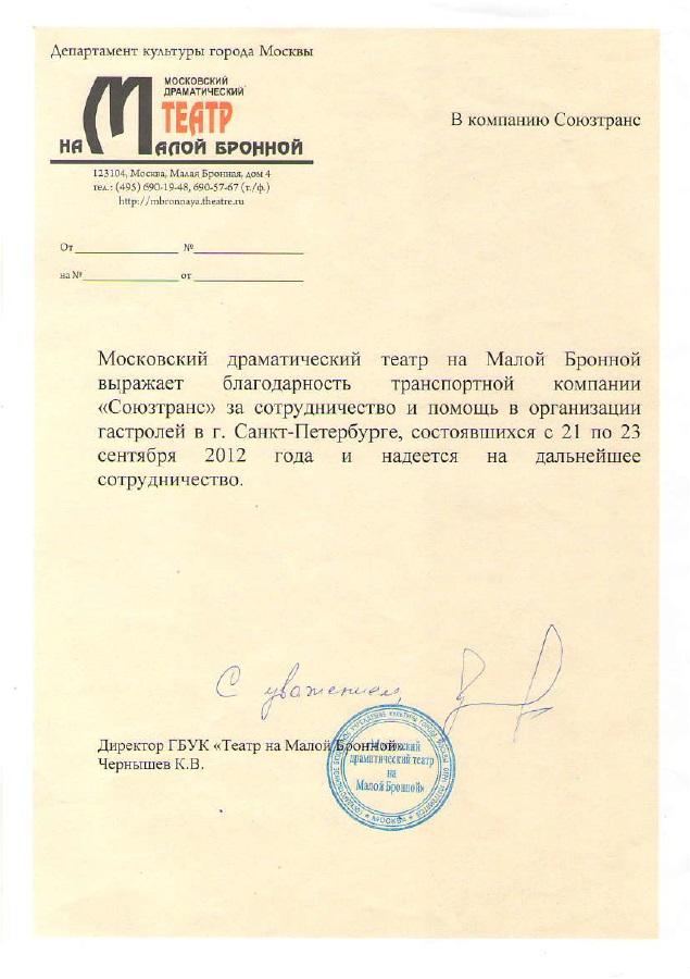 Благодарность от Московского Драматического театра на Малой Бронной